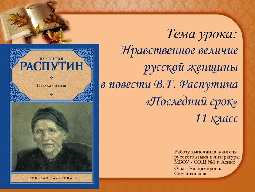 Тема урока: Нравственное величие русской женщины в повести