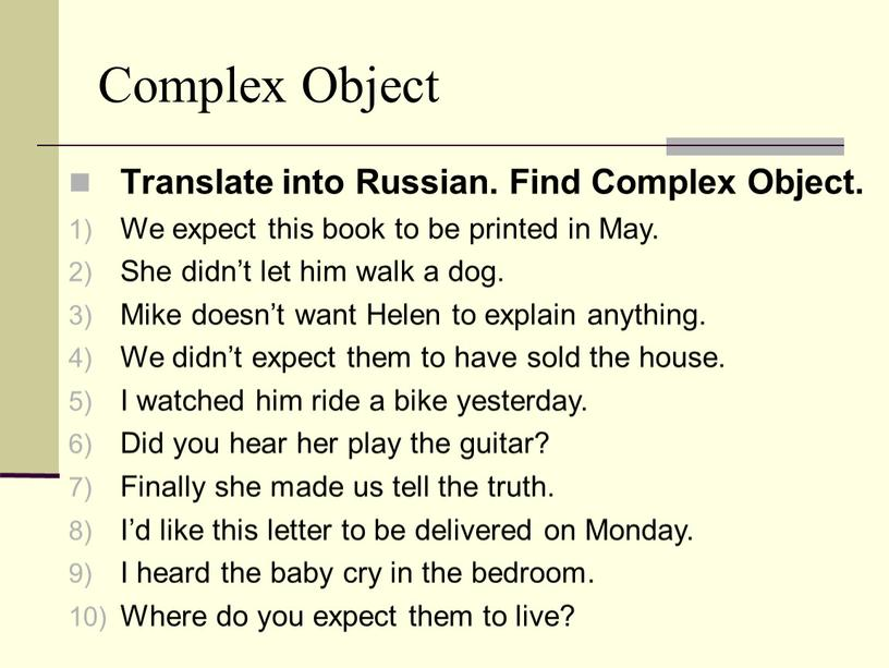 Complex Object Translate into Russian