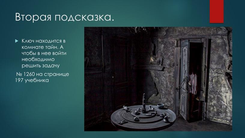Вторая подсказка. Ключ находится в комнате тайн