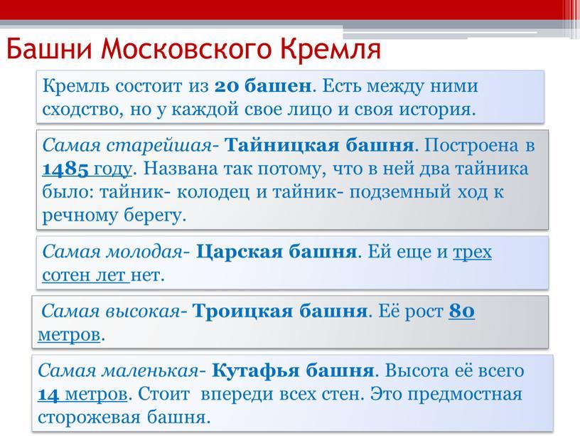 Башни Московского Кремля Самая старейшая-