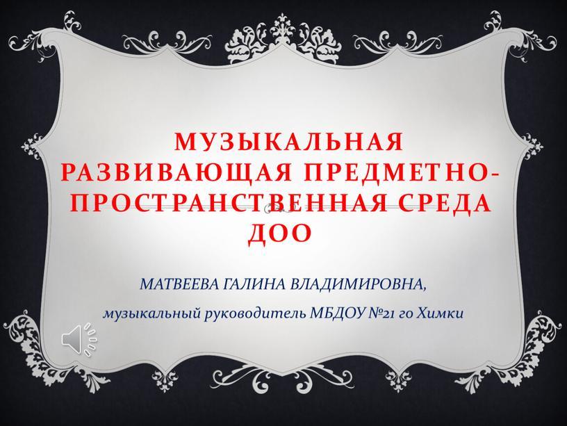 МУЗЫКАЛЬНАЯ РАЗВИВАЮЩАЯ ПРЕДМЕТНО-ПРОСТРАНСТВЕННАЯ