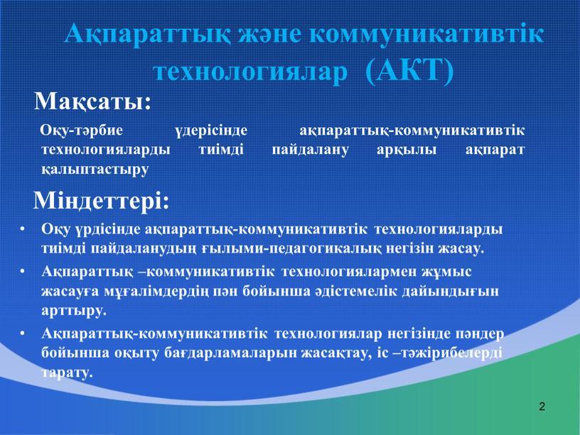 Ақпараттық және коммуникативтік технологиялар (АКТ)