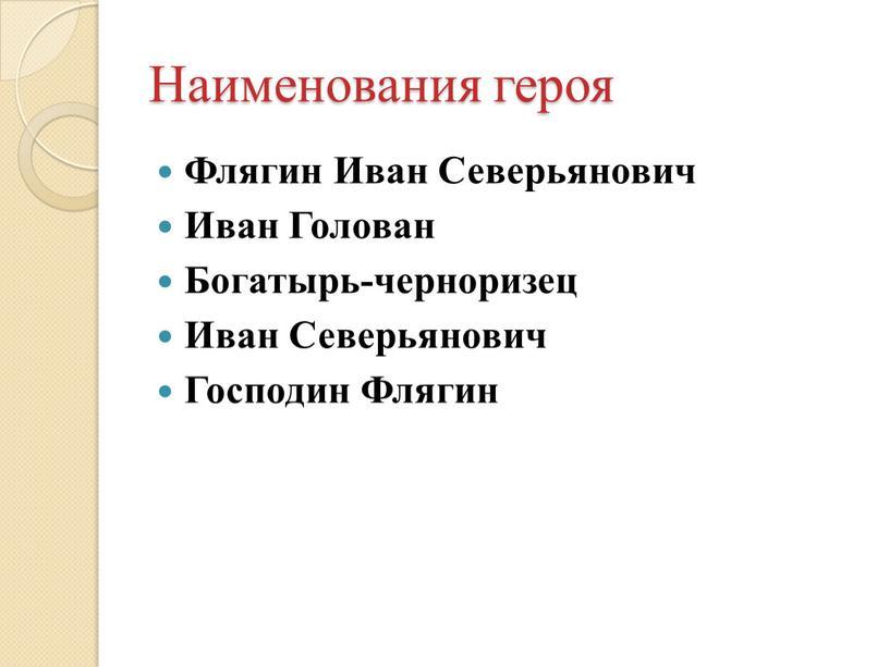 Наименования героя Флягин Иван