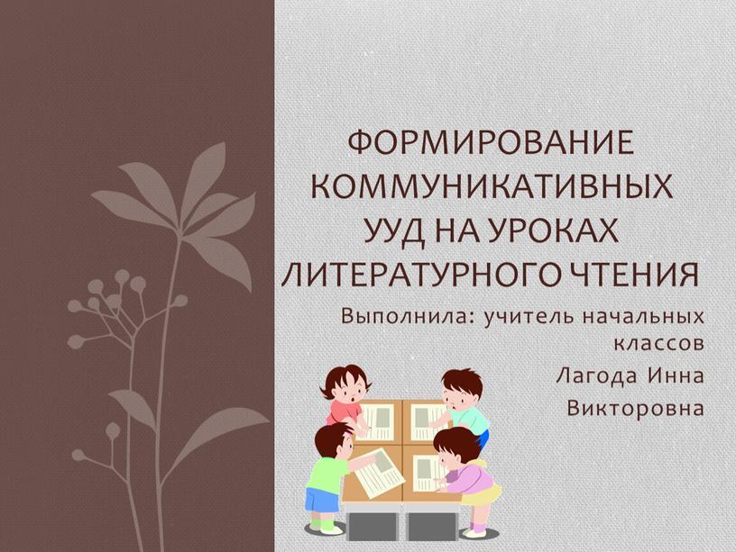 Выполнила: учитель начальных классов