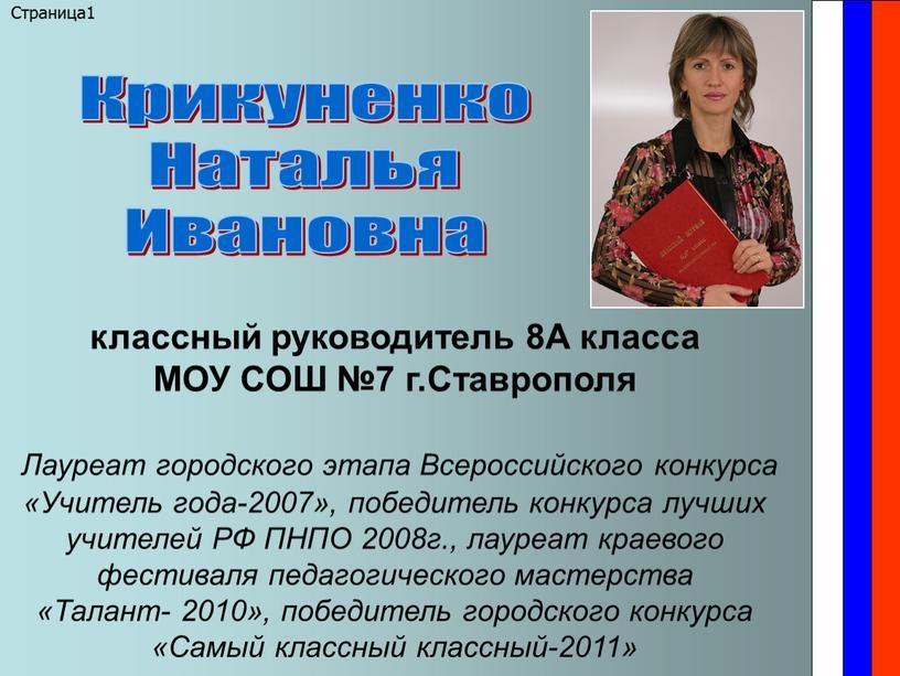 А класса МОУ СОШ №7 г.Ставрополя