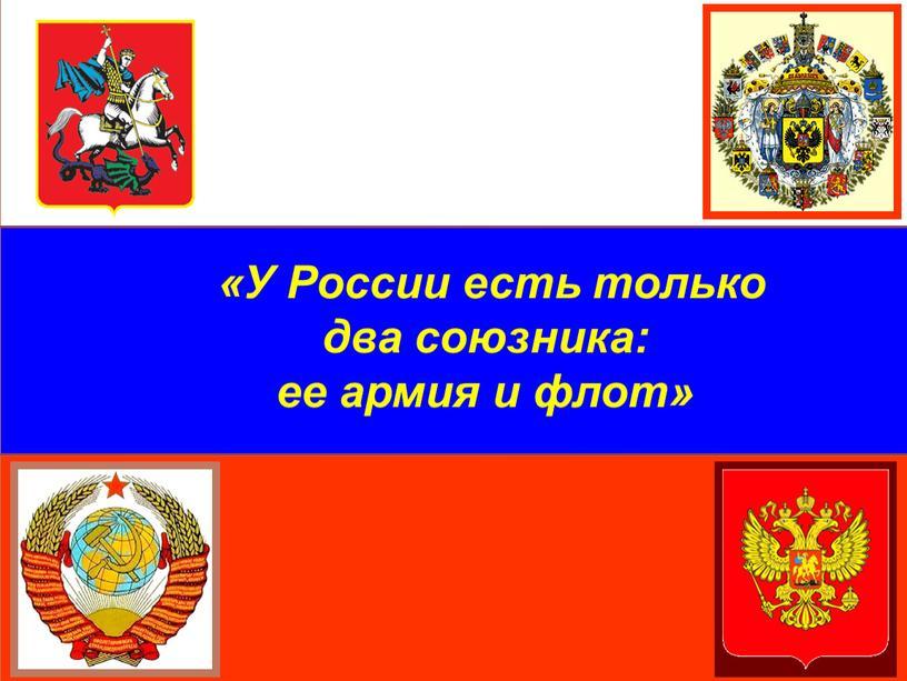 У России есть только два союзника: ее армия и флот»
