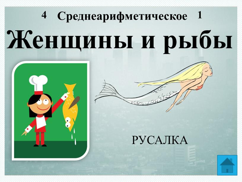 Женщины и рыбы РУСАЛКА Среднеарифметическое