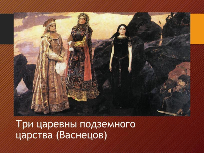 Три царевны подземного царства (Васнецов)