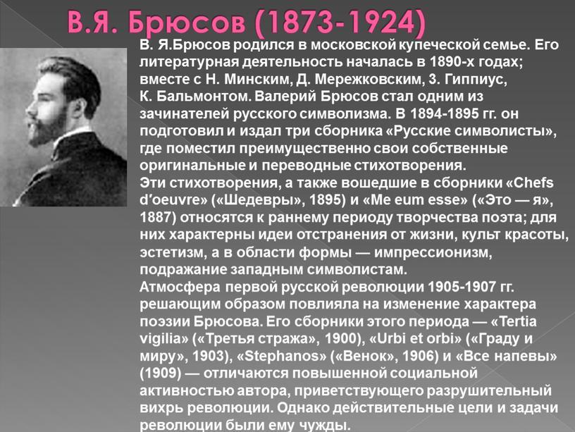 В.Я. Брюсов (1873-1924) В. Я.Брюсов родился в московской купеческой семье