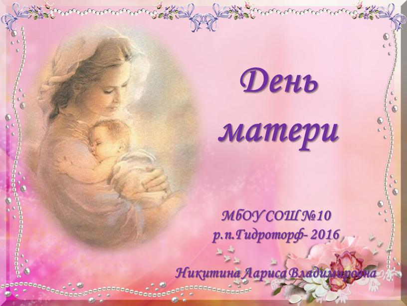 День матери МбОУ СОШ №10 р.п.Гидроторф- 2016
