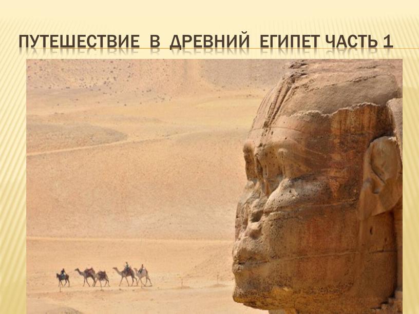 Путешествие в Древний Египет часть 1