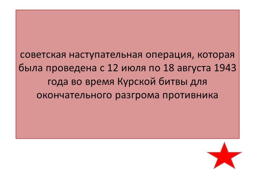 Курской битвы для окончательного разгрома противника