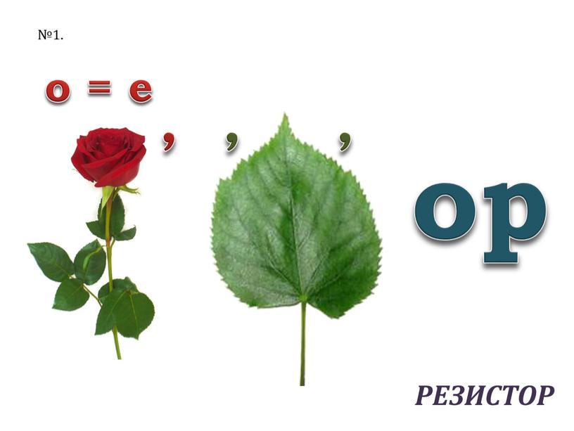 о = е ор , , , резистор №1.