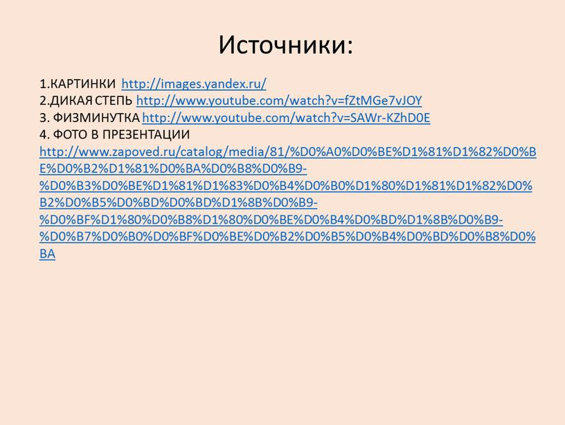 Источники: 1.КАРТИНКИ http://images