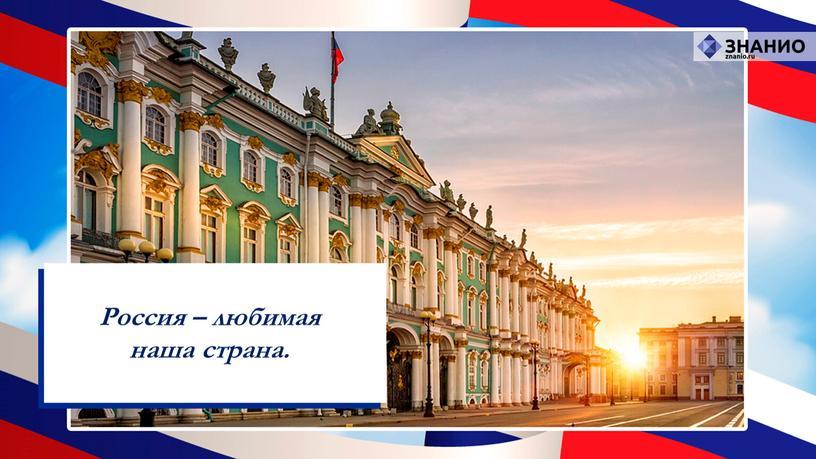 Россия – любимая наша страна.