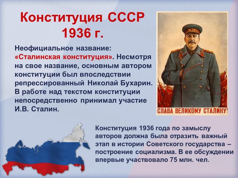 Конституция СССР 1936 г. Неофициальное название: «Сталинская конституция»