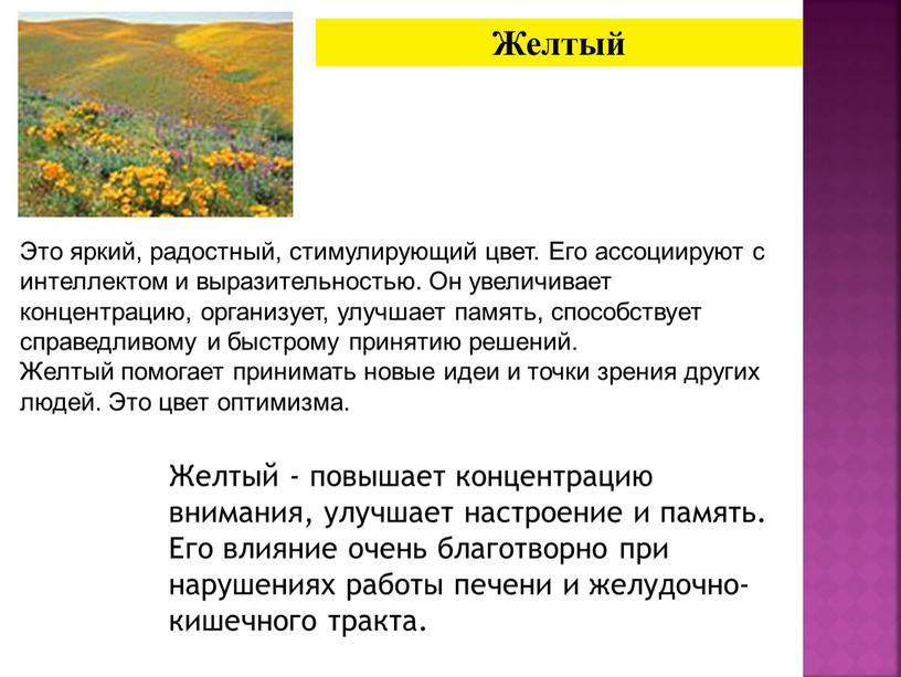 Желтый Это яркий, радостный, стимулирующий цвет