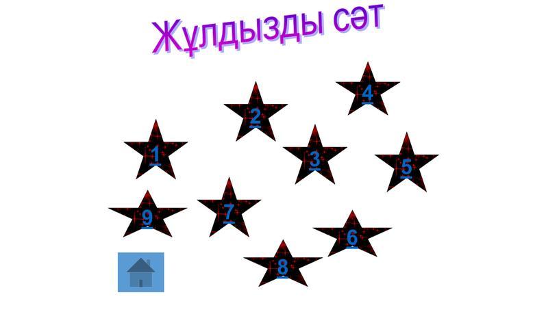 1 2 3 4 6 7 5 Жұлдызды сәт 8 9
