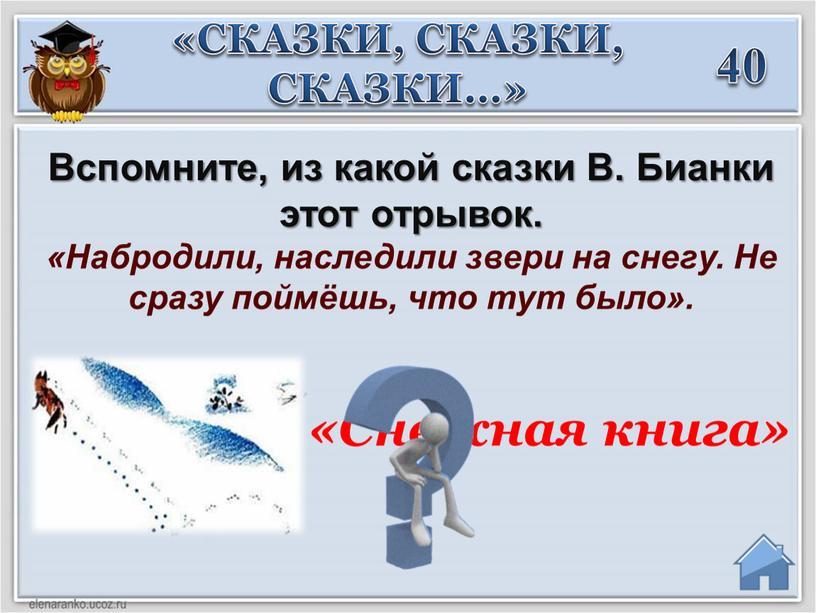 Снежная книга» 40 Вспомните, из какой сказки