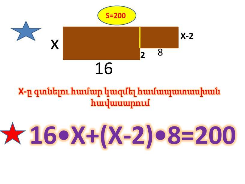S=200 X-2 16•X+(X-2)•8=200 X-ը գտնելու համար կազմել համապատասխան հավասարում