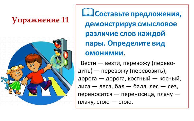 Упражнение 11 Составьте предложения, демонстрируя смысловое различие слов каждой пары