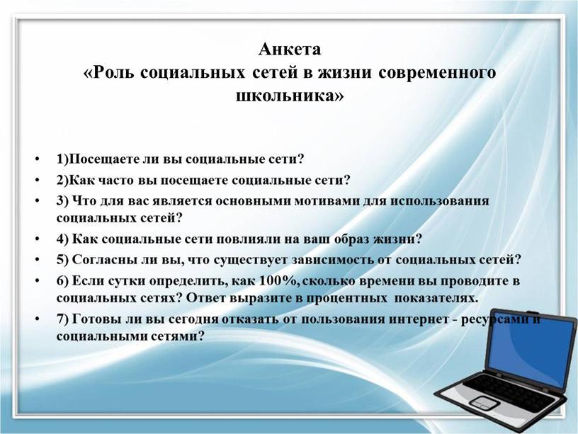 Анкета «Роль социальных сетей в жизни современного школьника» 1)Посещаете ли вы социальные сети? 2)Как часто вы посещаете социальные сети? 3)