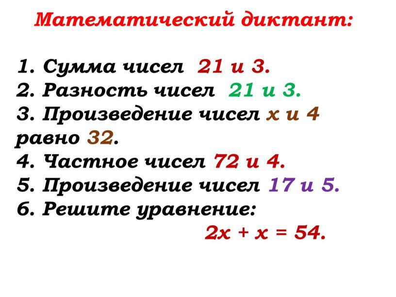 Сумма чисел 21 и 3. 2. Разность чисел 21 и 3