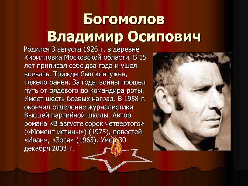 Богомолов Владимир Осипович