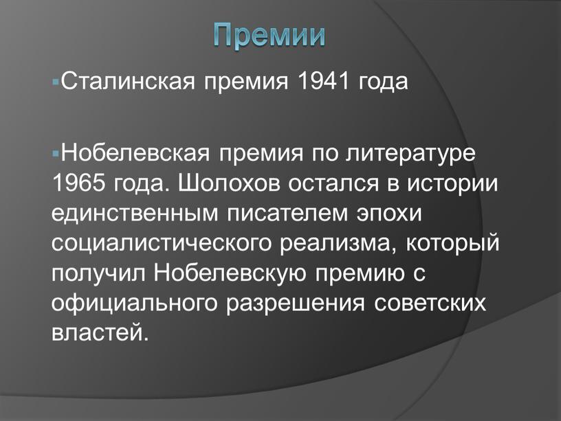 Премии Сталинская премия 1941 года