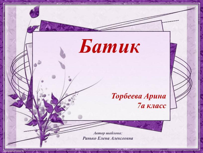 Батик Торбеева Арина 7а класс