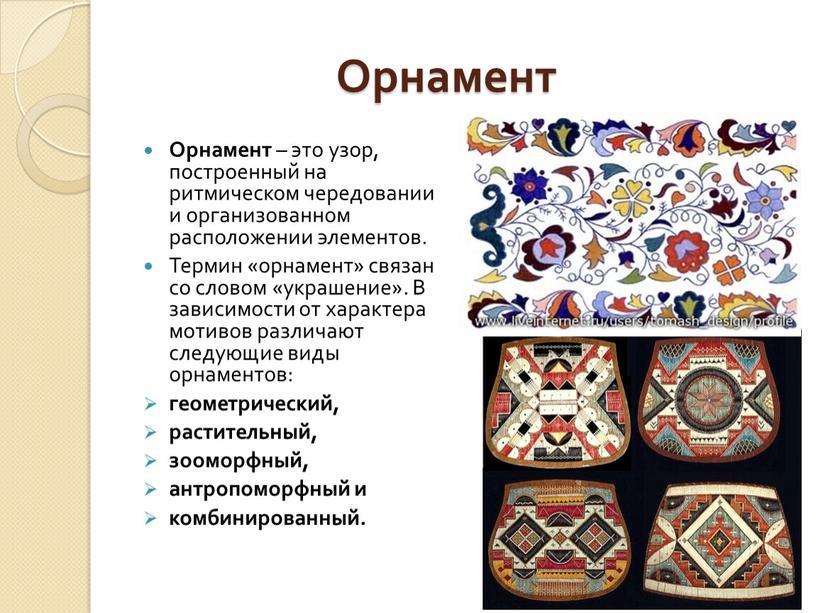 Орнамент Орнамент – это узор, построенный на ритмическом чередовании и организованном расположении элементов