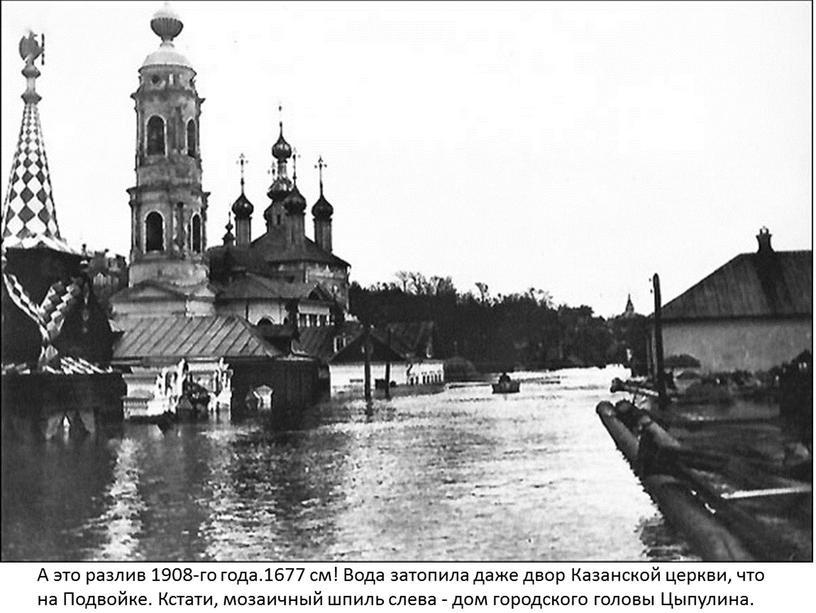 А это разлив 1908-го года.1677 см!