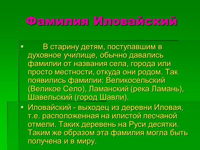 Фамилия Иловайский В старину детям, поступавшим в духовное училище, обычно давались фамилии от названия села, города или просто местности, откуда они родом