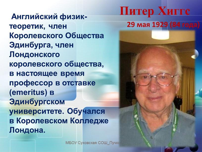 Питер Хиггс 29 мая 1929 (84 года)