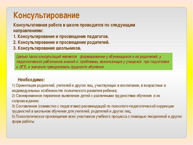 Модели работы практического психолога и его профессиональной деятельности георгий дьяков