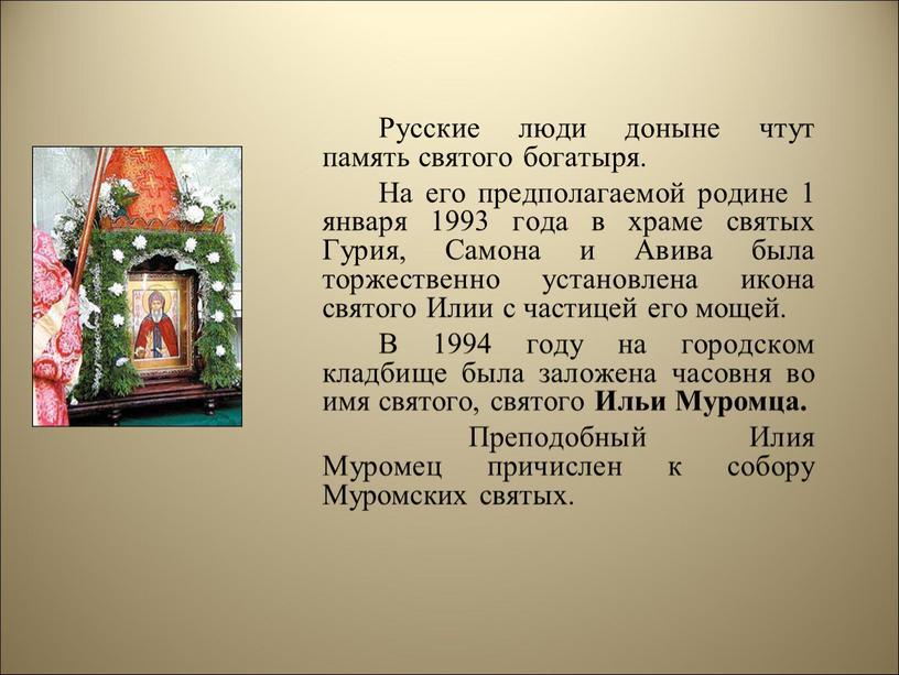 Русские люди доныне чтут память святого богатыря