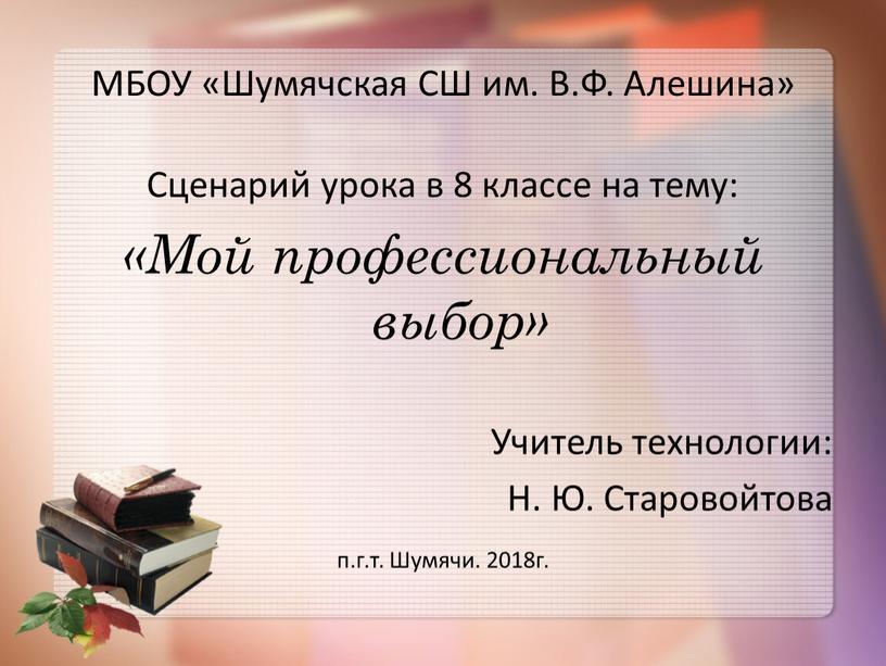 МБОУ «Шумячская СШ им. В.Ф. Алешина»