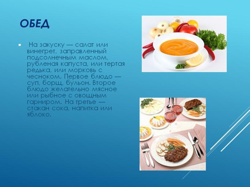 Обед На закуску — салат или винегрет, заправленный подсолнечным маслом, рубленая капуста, или тертая редька, или морковь с чесноком