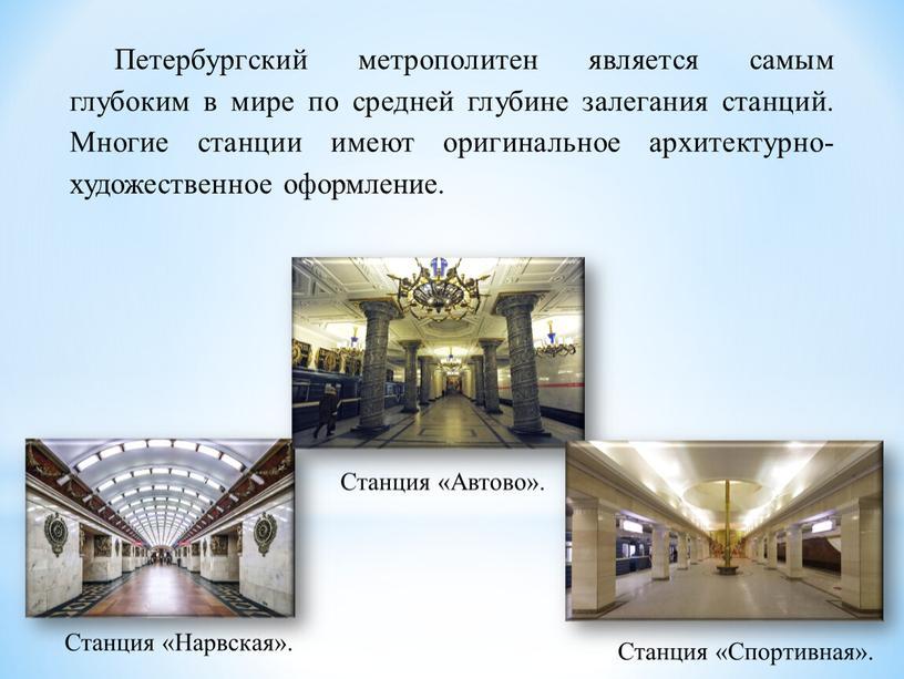 Петербургский метрополитен является самым глубоким в мире по средней глубине залегания станций