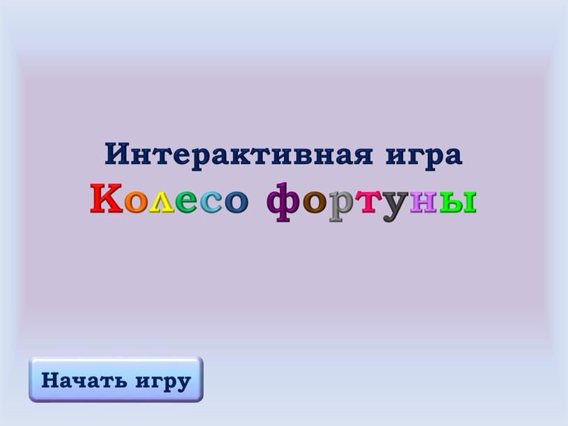 Интерактивная игра Колесо фортуны