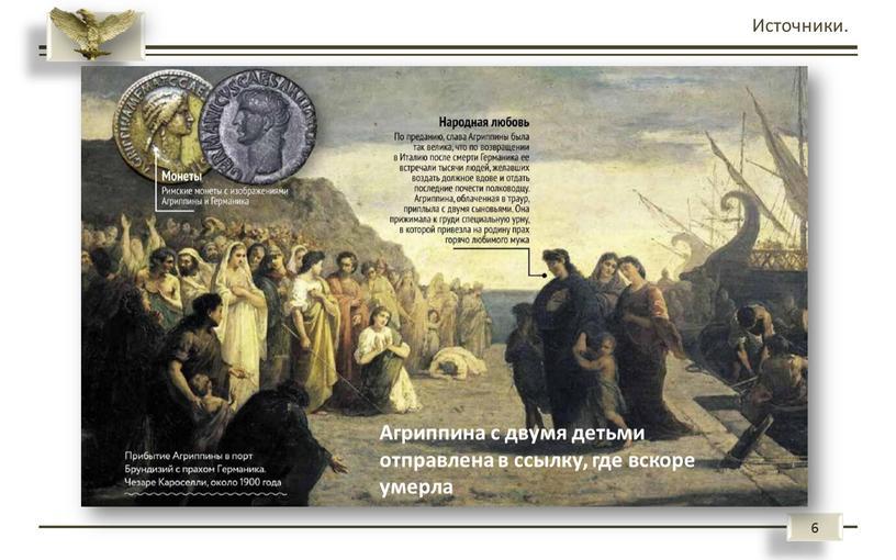 Источники. Агриппина с двумя детьми отправлена в ссылку, где вскоре умерла