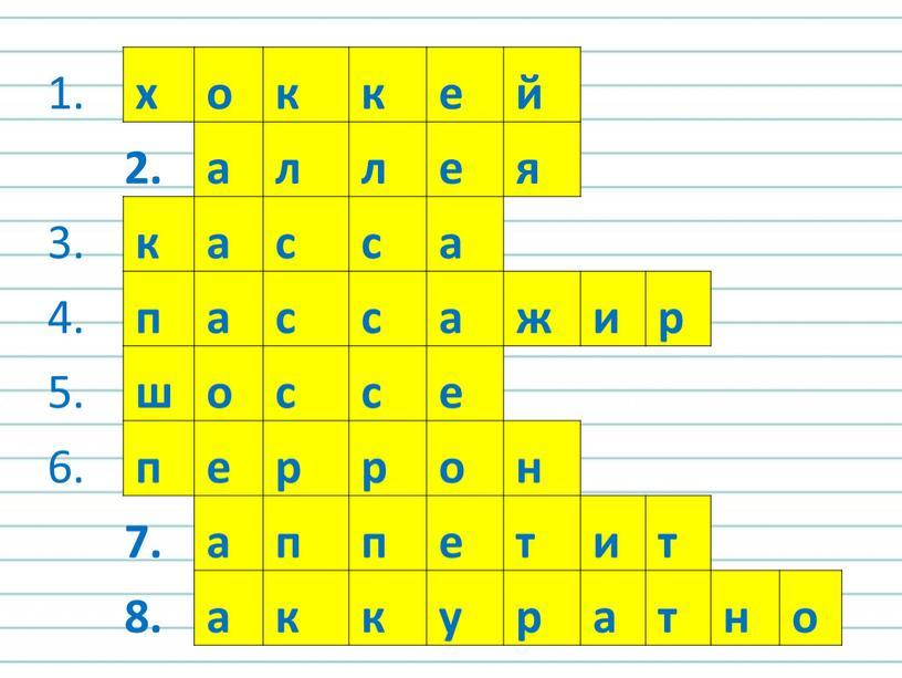 1. х о к е й 2. а л я 3. к с а 4. п ж и р 5. ш о е 6. п…