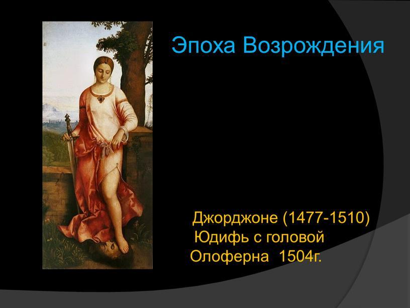 Джорджоне (1477-1510) Юдифь с головой