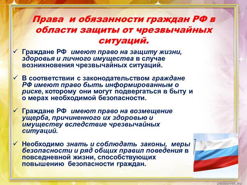 Права и обязанности граждан РФ в области защиты от чрезвычайных ситуаций