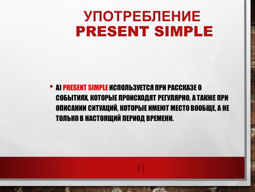 УПОТРЕБЛЕНИЕ PRESENT SIMPLE а)