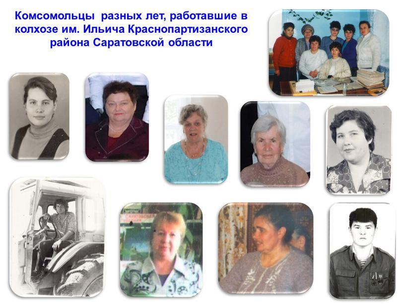 Комсомольцы разных лет, работавшие в колхозе им