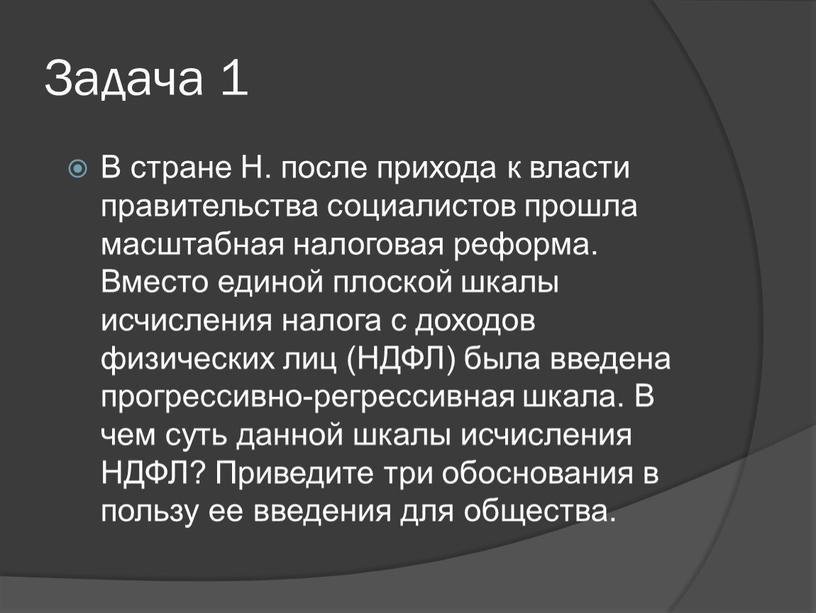 Задача 1 В стране Н. после прихода к власти правительства социалистов прошла масштабная налоговая реформа