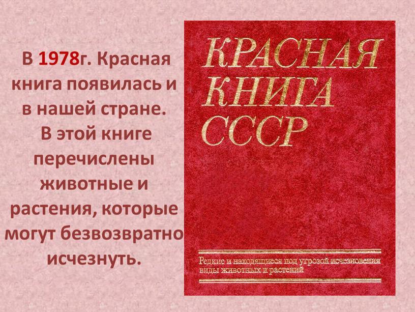 В 1978г. Красная книга появилась и в нашей стране