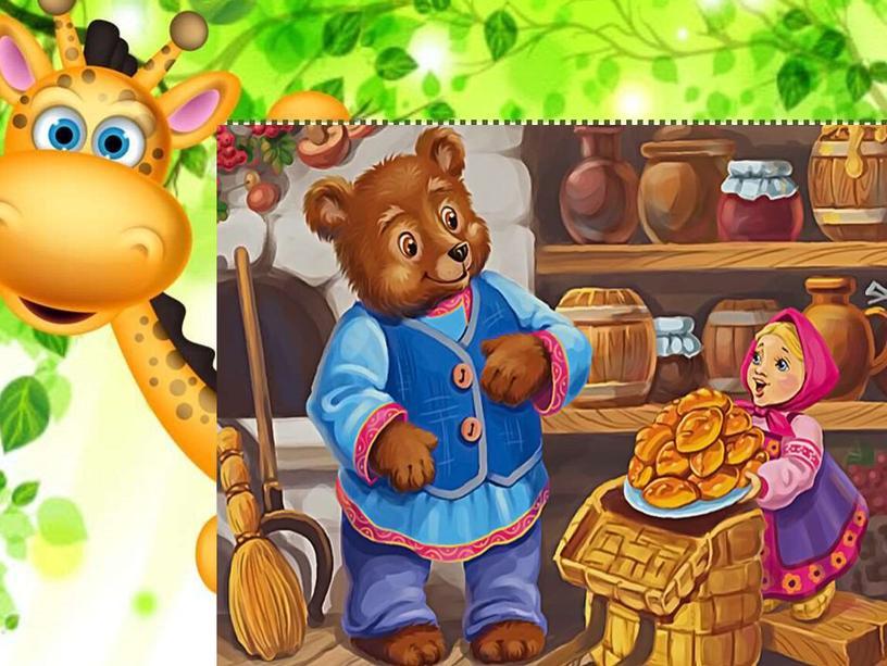 """В сказке """"Маша и медведь"""" Машенька напекла … а) блинов в) булочек б) пирожков"""