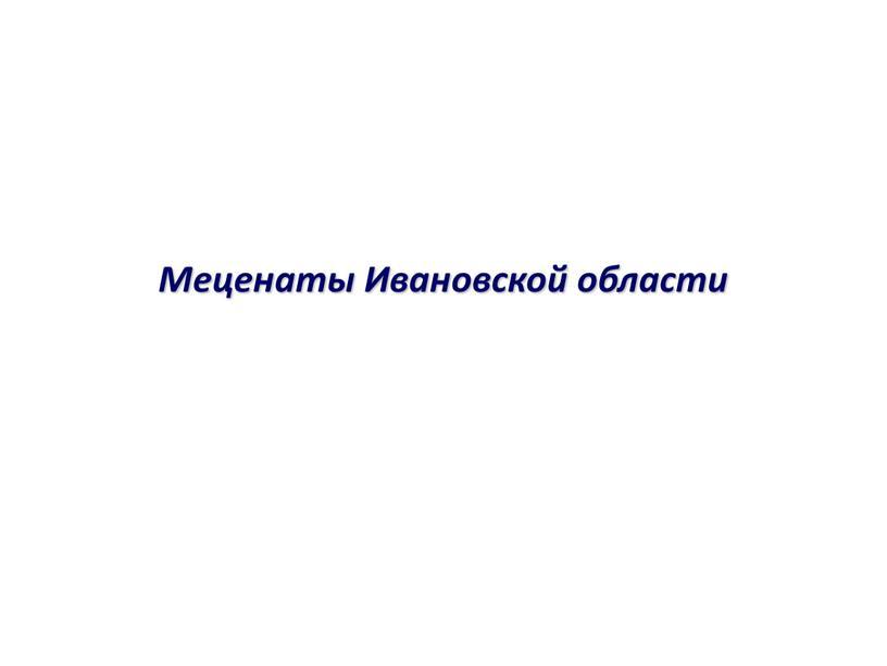 Меценаты Ивановской области